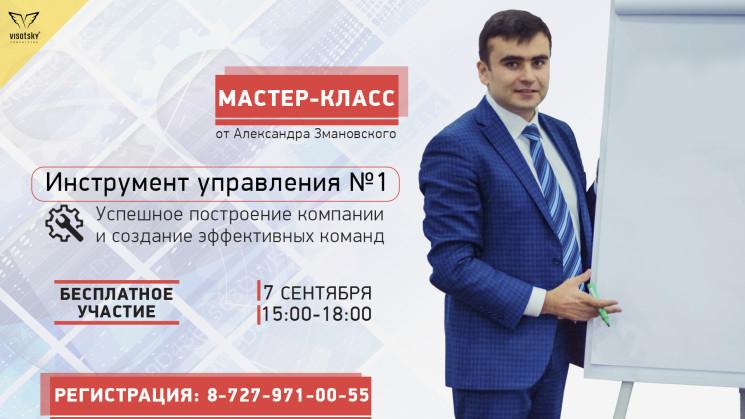 Бесплатный мастер-класс А.Змановского