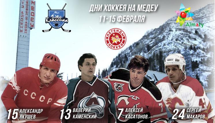 """Дни хоккея на """"Медеу"""""""