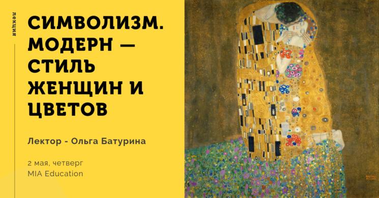 Лекция о модернистах и символистах