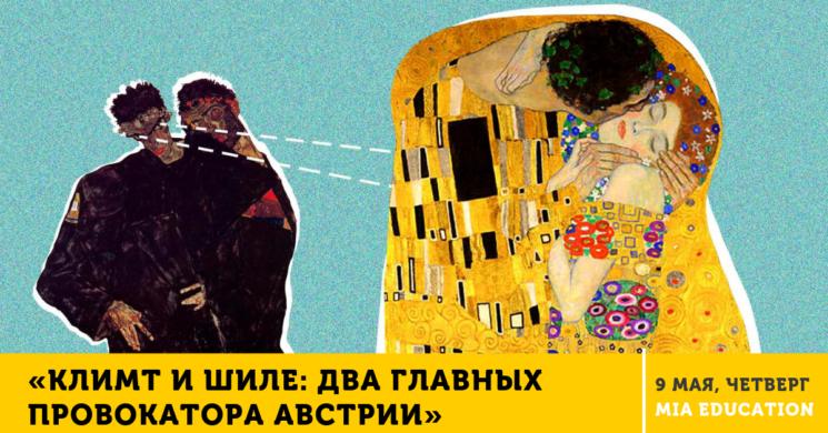 Лекция «Климт и Шиле: два главных провокатора Австрии»