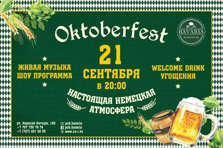 Oktober fest Алматы 2018