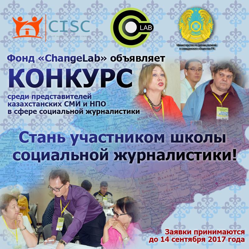 Конкурс среди социальных организаций