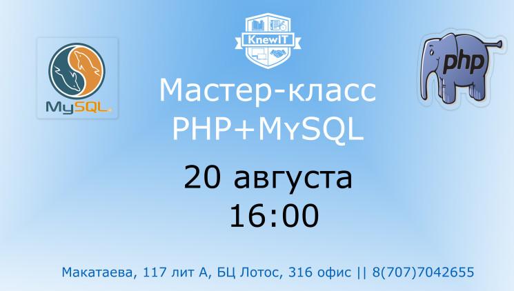 """Бесплатный Мастер-класс """"BigData + PHP"""""""