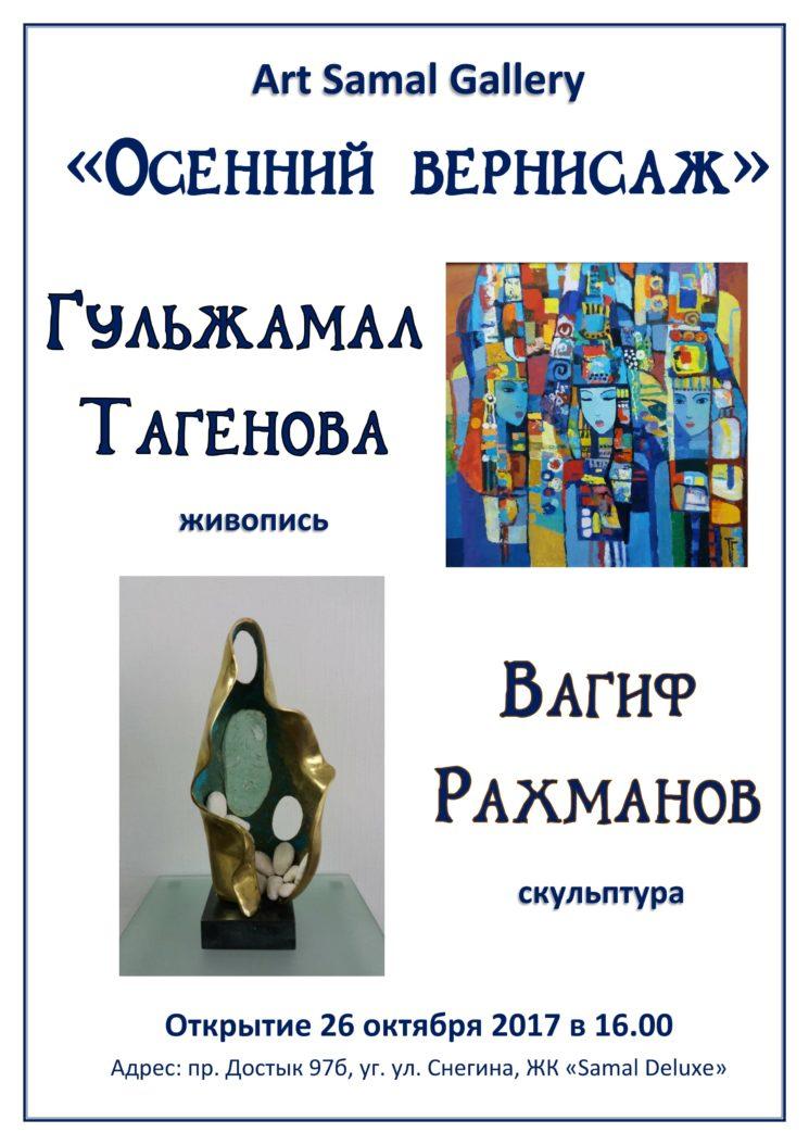 """""""Осенний вернисаж"""" Гульжамал Тагеновой и Вагифа Рахманова"""