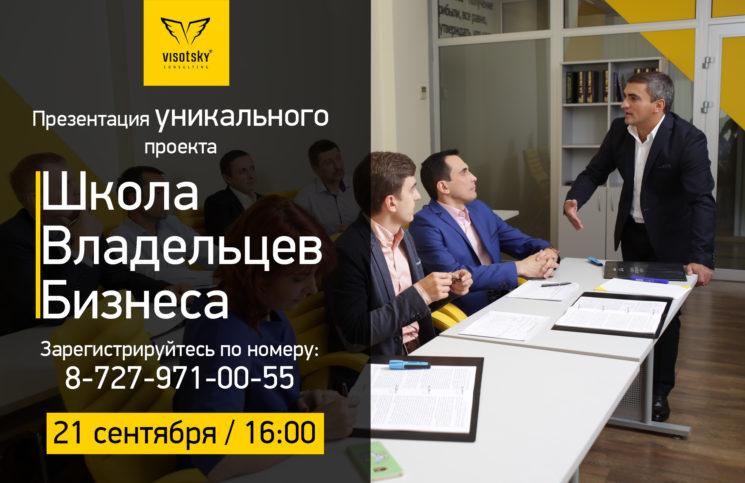 "Презентация проекта ""Школа Владельцев Бизнеса"""