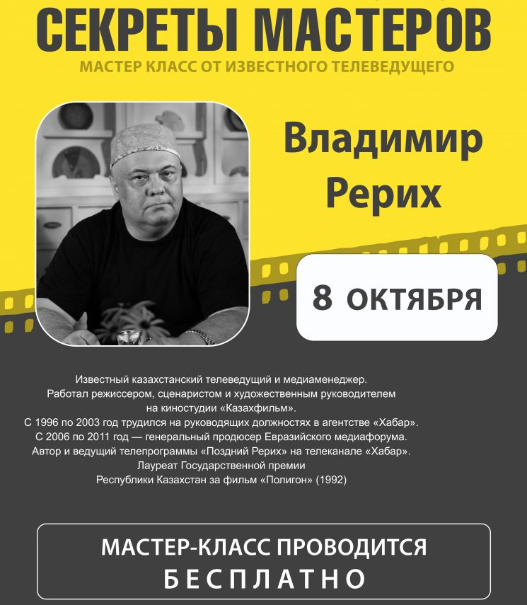 Мастер-класс Владимира Рериха