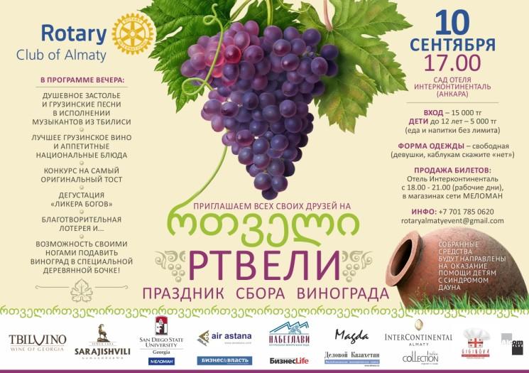 Ртвели-Праздник сбора винограда