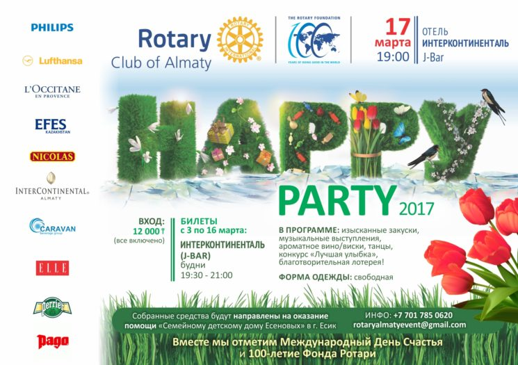 rotary-happy-party-2017-ru