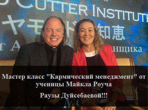 """Мастер - класс """"Кармический менеджмент"""""""