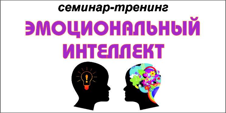 Семинар- тренинг «Эмоциональный интеллект»