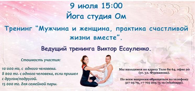 "Тренинг ""Мужчина и женщина, практика счастливой жизни вместе"""