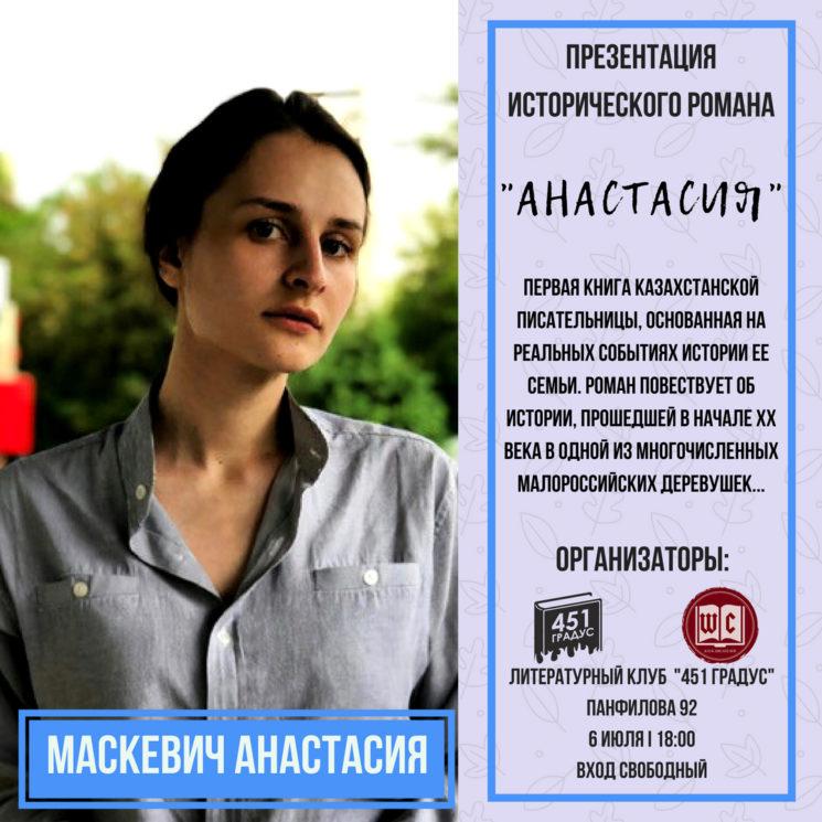 """Презентация исторического романа """"Анастасия"""""""