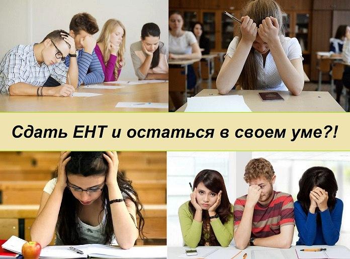 Мастер-класс «Хотите сдать ЕНТ и остаться в своем уме?!»