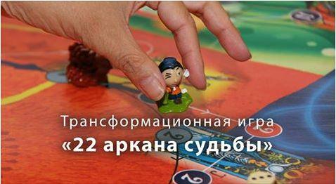 """Новогодняя игра """"22 аркана судьбы"""""""