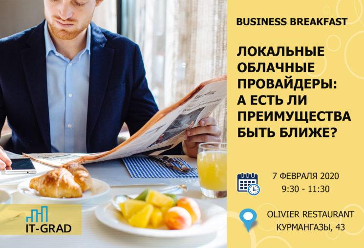 """Бизнес-завтрак """"Локальные облачные провайдеры"""""""