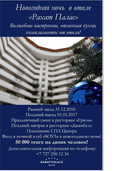 """Новогодняя ночь в """"Rahat Palace Hotel"""""""