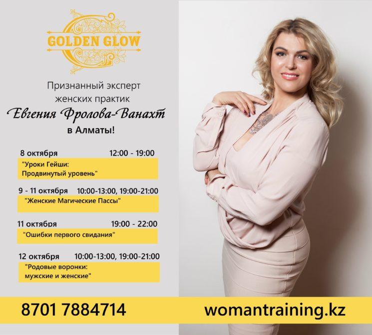 5 дней тренингов Евгении Фроловой-Ванахт в Алматы