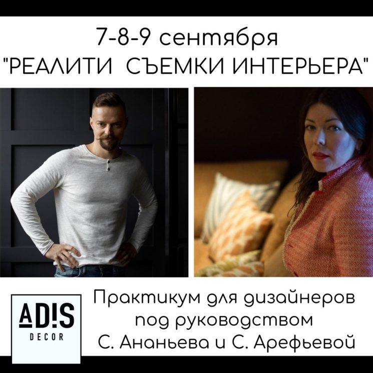 "Мастер-класс ""Реалити съемка интерьера"""