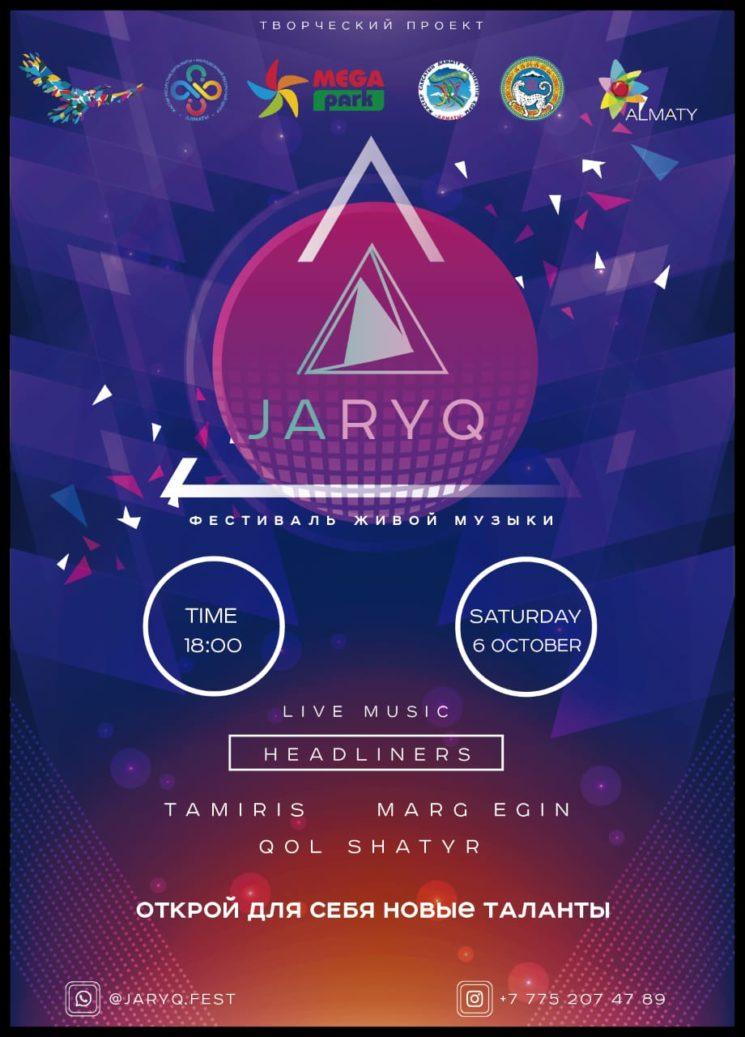 "Фестиваль живой музыки ""JARYQ"""
