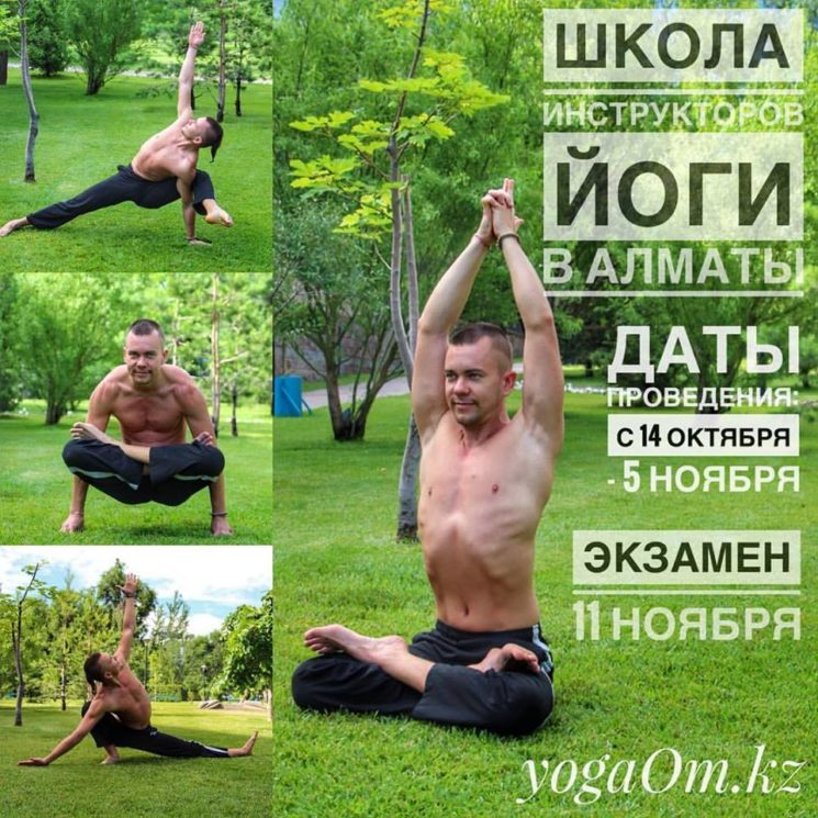 """Школа инструкторов йоги в """"Йога ОМ"""""""