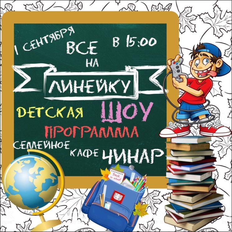 Шоу программа для школьников в честь 1 сентября