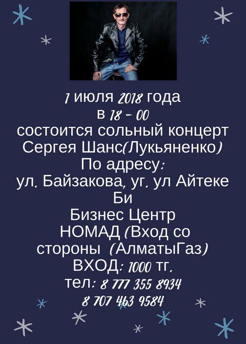 Концерт Сергея Шанс