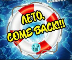 Вечеринка «Лето Come Back»