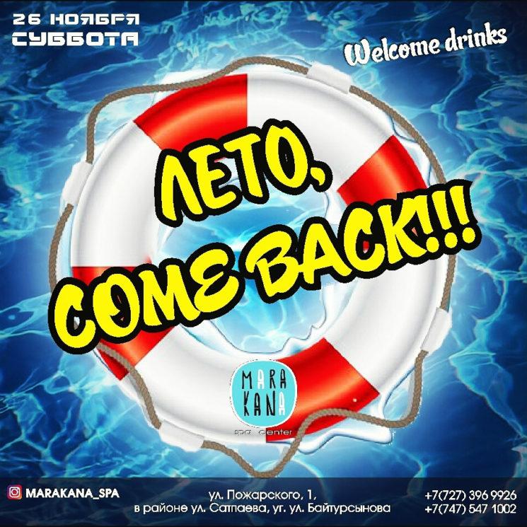 """Вечеринка """"Лето Come Back"""""""
