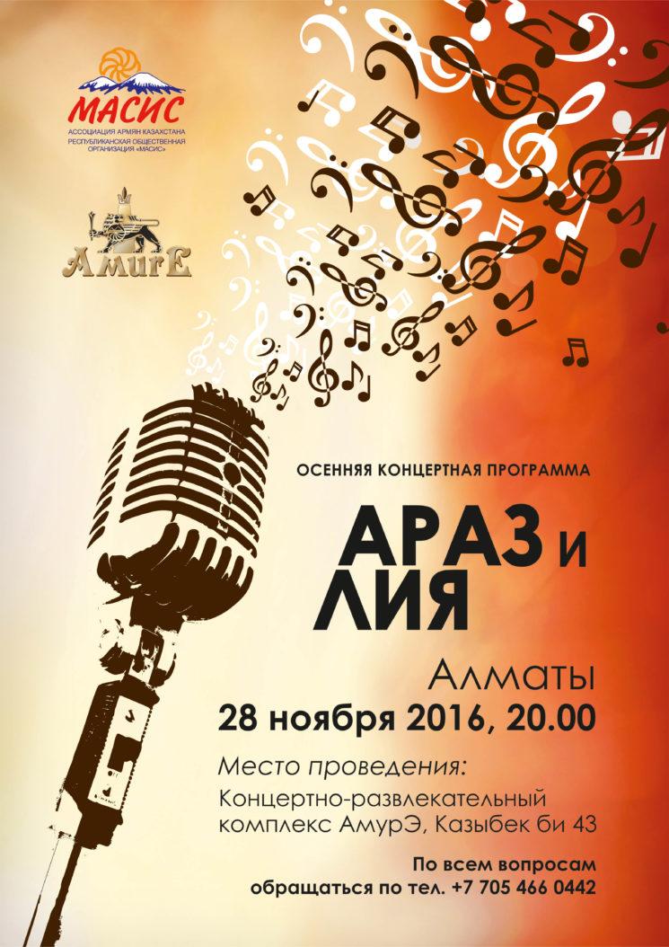 Осенняя концертная программа от Араза и Лии
