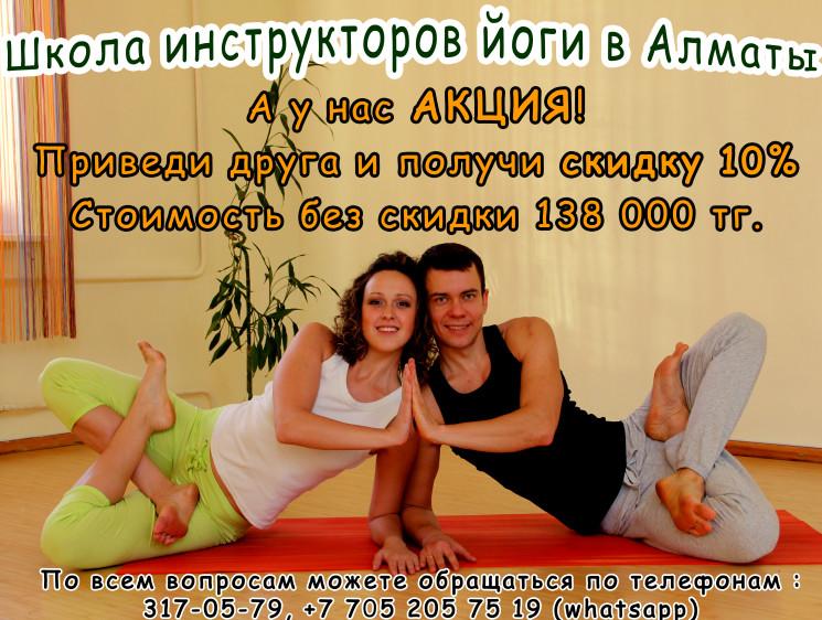 Осенняя Школа Инструкторов Йоги