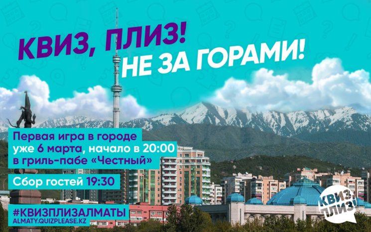 Квиз, плиз! Almaty #1