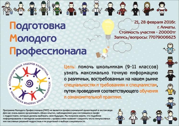 "Проект: ""Подготовка Молодого Профессионала"""