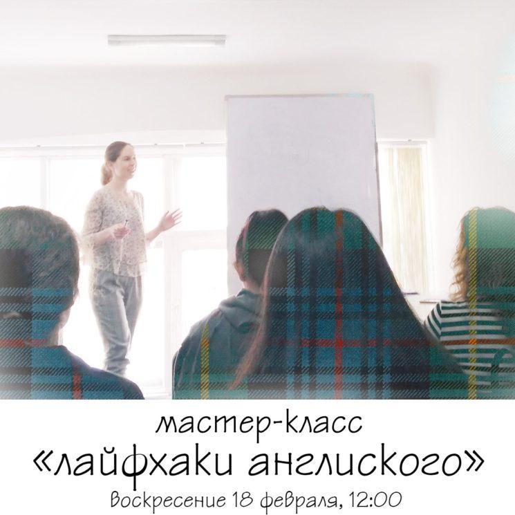 """Мастер-класс """"Лайфхаки английского"""""""