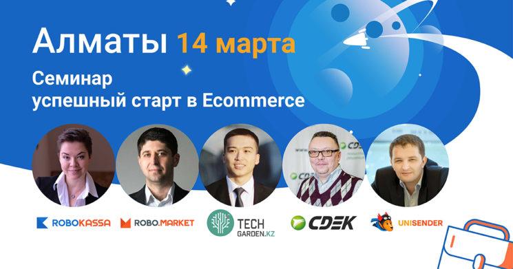 Семинар «Успешный старт в E-commerce»