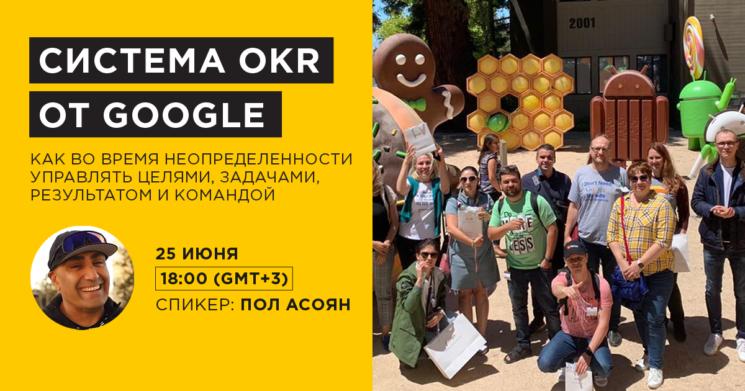 "Трансляция ""Система OKR от Google"""