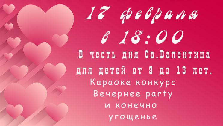 """День Святого Валентина в киношколе """"Сталкер"""""""