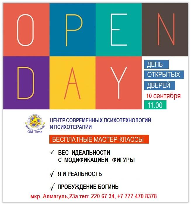 День открытых дверей в OmTime