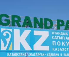 ТРК Grand Park