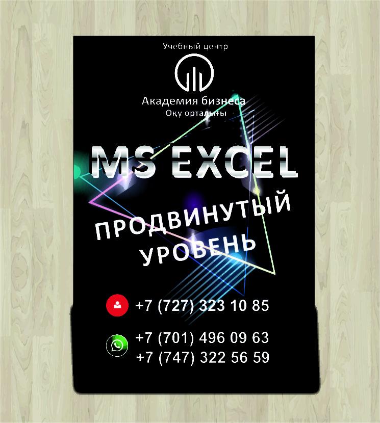Курсы «Microsoft Excel. Расширенные возможности»