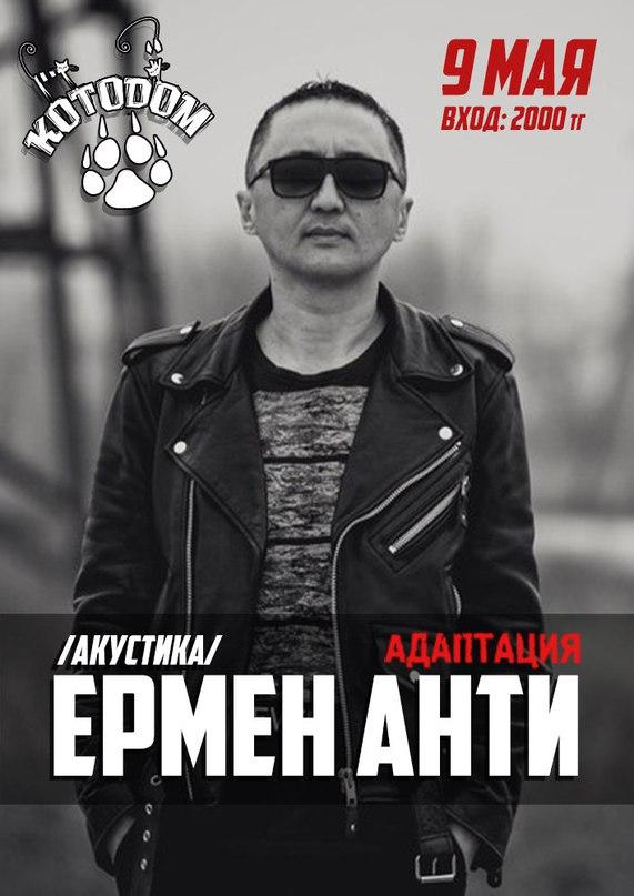 Ермен Анти в «Котодоме»