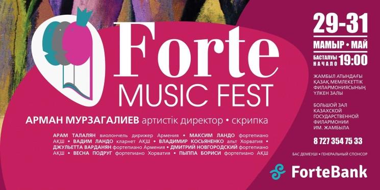 Международный фестиваль классической музыки «Forte Music Fest»