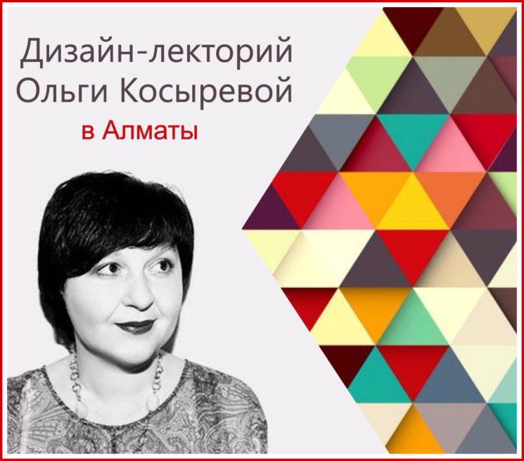 Дизайн-лекторий Ольги Косыревой в Алматы