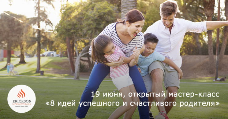 «8 идей успешного и счастливого родителя»