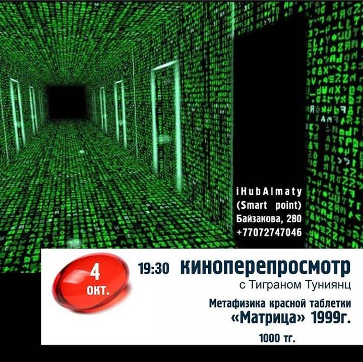"""Показ фильма """"Матрица"""""""