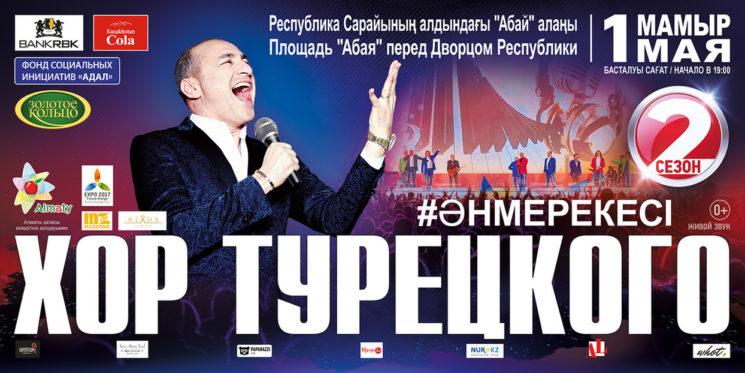 Хором вместе с «Хором Турецкого»
