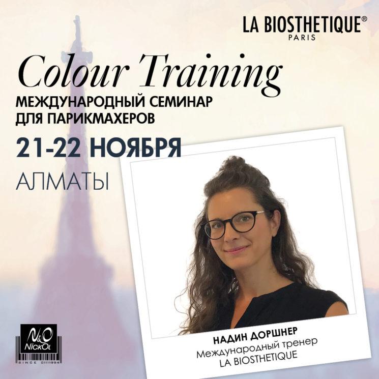 "Международный семинар ""Colour Training"""
