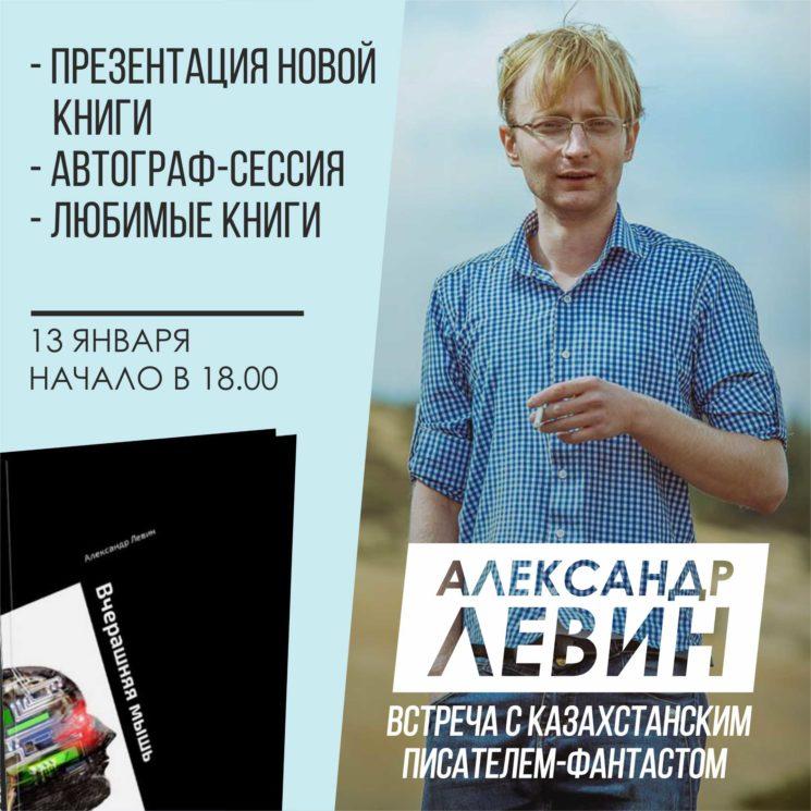 Творческая встреча с Александром Левиным