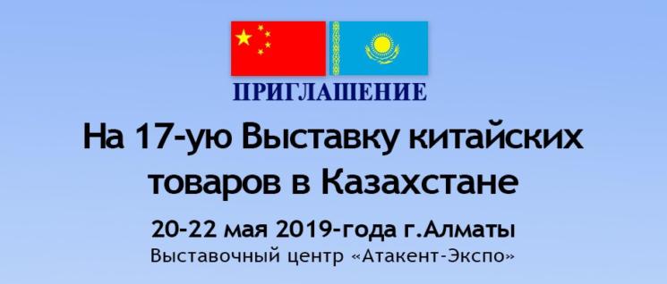 logo-china-fair-2019