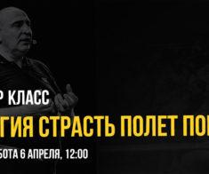 Мастер класс долларового мультимиллионера Владимира Довганя