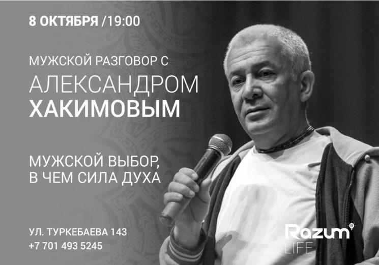 Мужской разговор с Александром Хакимовым